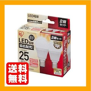 アイリスオーヤマ LED電球 E17口金 25W形相当 電球色 広配光タイプ 2個セット 密閉形器具対応 LDA2L-G-E17-2T12P