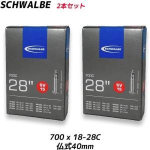Schwalbe シュワルベ 2本セット チューブ SV15 700_18-28c 仏式バルブ 40...