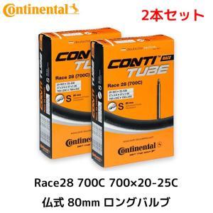 2本セット Continental コンチネンタル チューブ Race28 700C 仏式 80mm ロングバルブ quamtrade
