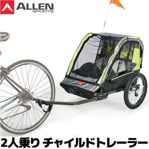 チャイルドトレーラー Allen Sports アレンスポーツ 2人乗り キッズ サイクルトレーラー