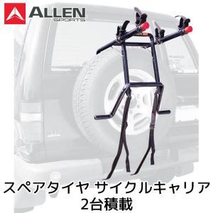 スペアタイヤに取り付け可能なサイクルキャリアです。 2台まで(合計30kg)の積載が可能です。 重量...