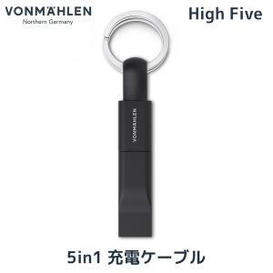 ドイツ生まれの1台5役、革新的なUSB充電ケーブル「HIGH FIVE」  HighFiveは、5種...