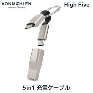 High Five ハイファイヴは世界初の1本で5通りもの充電変換が可能な、コンパクトでキーリングに...