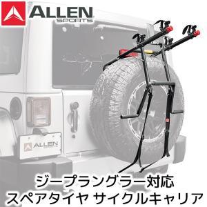 Allen Sports アレンスポーツ スペアタイヤ ラック サイクル キャリア ジープ ラングラー DN-322 quamtrade