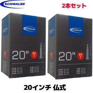 2本セット SCHWALBE シュワルベ 20インチ チューブ 仏式 40mm ミニベロ