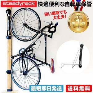ステディラック 自転車ラック 壁掛け 省スペース 自転車保管ラック ディスプレイスタンド 縦置き S...