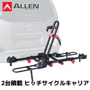Allensports アレンスポーツ ヒッチサイクルキャリア トレイタイプ ヒッチメンバー 自転車 2台積載 2