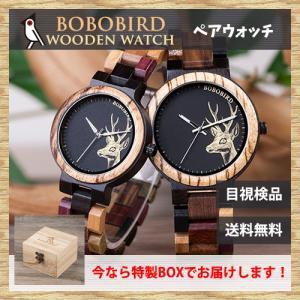 ペアウォッチ カップルウォッチ ボボバード BOBOBIRD 珍しい 木製 腕時計 メンズ レディース 鹿 エルク ギフト プレゼント quart2