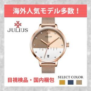 JULIUS ジュリアス 多機能 カレンダー 曜日 生活防水 かわいい 腕時計 レディース 海外ブランド カジュアル ビジネス ギフト プレゼント quart2
