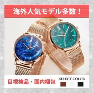 Shengke 腕時計 レディース 星空ウォッチ 安い ブランド 日本未発売 キラキラ オフィス ビジネス 20代 30代 ギフト プレゼント|quart2