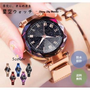 星空ウォッチ 星空腕時計 腕時計 レディース 安い プチプラ キラキラ 星空 宝石 かわいい ギフト プレゼント 防水 10代 20代|quart2