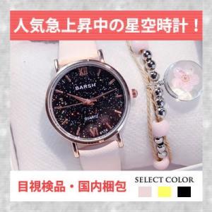 星空ウォッチ 星空腕時計 腕時計 レディース キラキラ 安い 星空 かわいい おしゃれ ギフト プレゼント 防水 10代 20代 30代|quart2