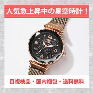 星空ウォッチ 星空時計 レディース 腕時計 ブレスレット クリスタルカット キラキラ 宝石 安い 星空 ギフト プレゼント 防水|quart2