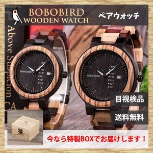 ペアウォッチ カップルウォッチ ボボバード BOBOBIRD 木製 腕時計 時計 ペア メンズ レディース ウッドウォッチ バレンタイン ギフト quart2