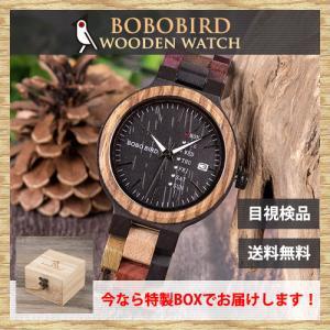 BOBOBIRD ボボバード 木製 腕時計 時計 珍しい レディース ブランド カラフル ウッドウォッチ カレンダー 曜日表示 ギフト P14|quart2