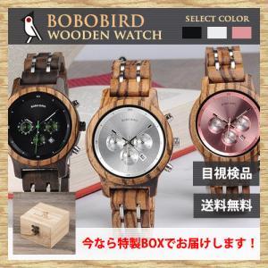 BOBOBIRD ボボバード 腕時計 レディース 珍しい 木製 腕時計 時計 カレンダー 曜日表示 クロノグラフ ギフト プレゼント P18 quart2