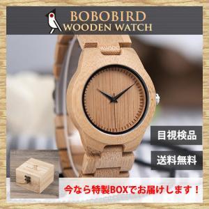 BOBOBIRD ボボバード 木製 腕時計 時計 竹製 竹 レディース 河野太郎 大臣 シンプル ウッドウォッチ L28 珍しい 両親 ギフト|quart2