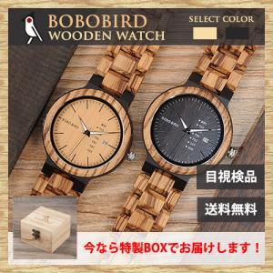 ボボバード BOBOBIRD ボボ鳥 木製 腕時計 時計 メンズ カレンダー 曜日表示 ウッドウォッチ ギフト バレンタイン 30代 40代|quart2