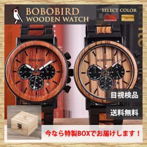 ボボバード BOBOBIRD 木製 腕時計 時計 メンズ クロノグラフ カレンダー ウッドウォッチ ギフト プレゼント バレンタイン ボボ鳥 quart2