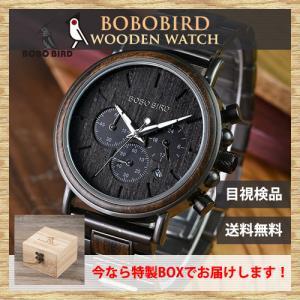 ボボバード BOBOBIRD ボボ鳥 木製 腕時計 メンズ ウッドウォッチ 黒 クロノグラフ カレン...