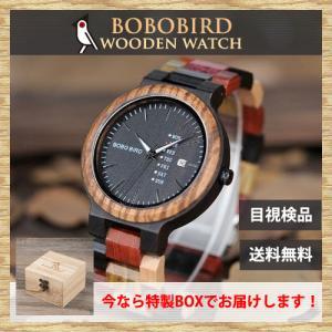 ボボバード BOBOBIRD ボボ鳥 木製 腕時計 時計 メンズ カラフル ウッドウォッチ カレンダー 曜日表示 ギフト バレンタイン P14|quart2
