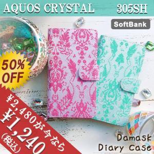 AQUOS CRYSTAL 305SH ケース カバー 手帳 手帳型 ダマスク 305SHケース 305SHカバー 305SH手帳 305SH手帳型 アクオス|quashop2gou