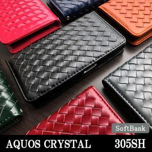 AQUOS CRYSTAL 305SH ケース カバー 手帳 手帳型 大人の編み込みレザー アクオス スマホケース ケース カバー  SoftBank ソフトバンク|quashop2gou