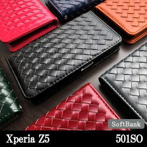 Xperia Z5 501SO ケース カバー 手帳 手帳型 大人の編み込みレザー エクスペリア スマホケース スマホカバー SoftBank ソフトバンク|quashop2gou