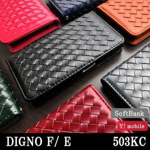 DIGNO F / E 503KC ケース カバー 手帳 手帳型 大人の編み込みレザー 503KCケース 503KCカバー 503KC手帳 503KC手帳型 ディグノ|quashop2gou