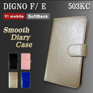 DIGNO F / E 503KC ケース カバー 手帳 手帳型 スムース 503KCケース 503KCカバー 503KC手帳 503KC手帳型 ディグノ|quashop2gou