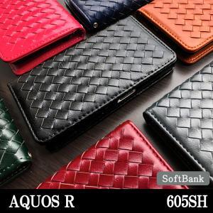 AQUOS R 605SH ケース カバー 手帳 手帳型 大人の編み込みレザー アクオス R スマホケース ケース カバー  SoftBank ソフトバンク|quashop2gou