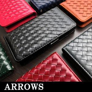 ARROWS アローズ ケース カバー 手帳 手帳型 大人の編み込みレザー ARROWS Be3 F-02L F02L F−02L F04K F01K M04|quashop2gou