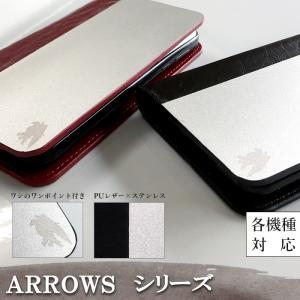 ARROWS アローズ ケース カバー 手帳 手帳型 ステンレス ARROWS Be3 F-02L F02L F−02L F04K F01K M04|quashop2gou