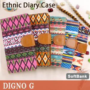 DIGNO G ケース カバー 手帳 手帳型  エスニック ディグノG スマホケース DIGNO G エスニック ディグノ  京セラ ソフトバンク 602KC|quashop2gou