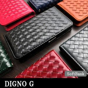 DIGNO G ケース カバー 手帳 手帳型  大人の編み込みレザー ディグノG スマホケース DIGNO G 大人の編み込みレザー ディグノ  京セラ ソフトバンク 602KC|quashop2gou