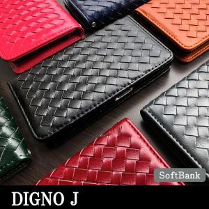 DIGNO J ケース カバー 手帳 手帳型  大人の編み込みレザー ディグノJ スマホケース DIGNO J 大人の編み込みレザー ディグノ  京セラ ソフトバンク 704KC|quashop2gou