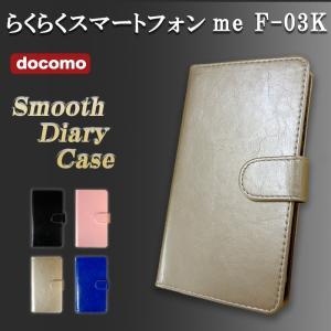 らくらくスマートフォンme F-03K ケース カバー me F03K 手帳 手帳型 スムース F03Kケース F03Kカバー F03K手帳 F03K手帳型 富士通 ドコモ docomo|quashop2gou