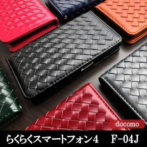 らくらくスマートフォン4 F-04J ケース カバー F04J 手帳 手帳型 大人の編み込みレザー スマホケース スマホカバー 富士通|quashop2gou