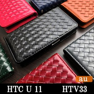 HTV33 ケース カバー HTC U11 HTV33 手帳 手帳型 大人の編み込みレザー HTV3...