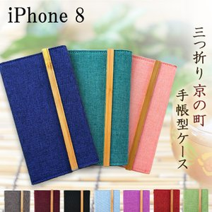 iPhone8 ケース カバー 手帳 手帳型 iPhone 8 三つ折り京の町 iPhone8ケース iPhone8カバー iPhone8手帳 iPhone8手帳型 アイフォン8 quashop2gou