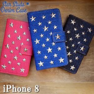 iPhone8 ケース カバー 手帳 手帳型 iPhone 8 スタースタッズデニム iPhone8ケース iPhone8カバー iPhone8手帳 iPhone8手帳型 アイフォン8 quashop2gou