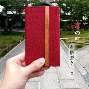 isai イサイ LG ケース カバー 手帳 手帳型 三つ折り京の町 スマホケース スマホカバー LGV35 LGV34 LGV32 LGV31 LGL24 LG style2 L-01L L-03K L-01K|quashop2gou