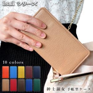isai イサイ LG ケース カバー 手帳 手帳型 紳士淑女本革エンボスレザー LGV34 LGV32 LGV31 LGL24 LG style2 L-01L L-03K|quashop2gou