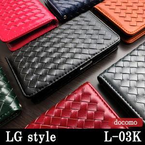 LG style L-03K ケース カバー L03K 手帳 手帳型 大人の編み込みレザー スマホケ...
