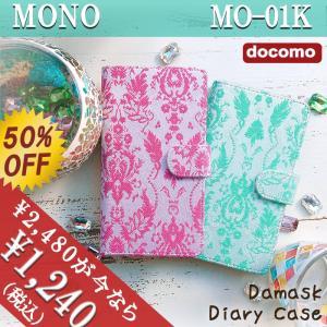 MONO MO-01K ケース カバー MO01K 手帳 手帳型 ダマスク MO01Kケース MO01Kカバー MO01K手帳 MO01K手帳型 モノ|quashop2gou