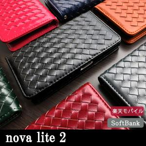 nova lite2 ケース カバー 手帳 手帳型 大人の編み込みレザー スマホケース スマホカバー HUAWEI novalite2 ノバライト2 ノヴァライト2|quashop2gou