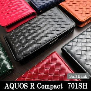 AQUOS R Compact 701SH ケース カバー 手帳 手帳型 大人の編み込みレザー アクオス R コンパクト  SoftBank ソフトバンク スマホケース ケース カバー|quashop2gou