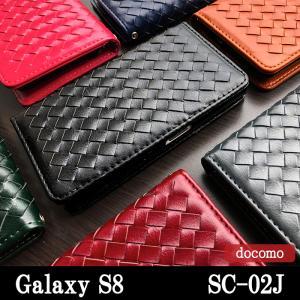 Galaxy S8 SC-02J ケース カバー SC02J 手帳 手帳型 大人の編み込みレザー ス...