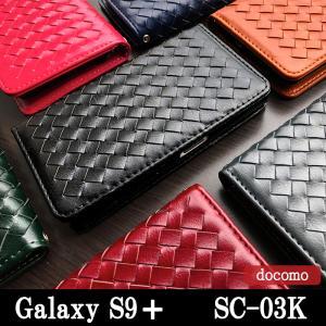 Galaxy S9+ SC-03K ケース カバー 手帳 手帳型 SC03K 大人の編み込みレザー ...