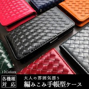 Galaxy S8 SCV36 ケース カバー 手帳 手帳型 大人の編み込みレザー スマホケース ス...